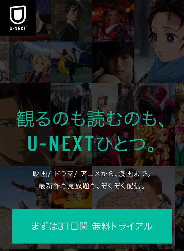 『U-NEXT』の初回31日間無料体験の利用