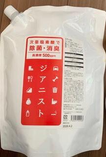 【コロナ対策】次亜塩素酸水おすすめランキング3選