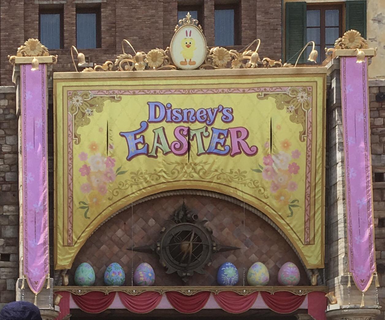ディズニーイースター2020は開催中止!?