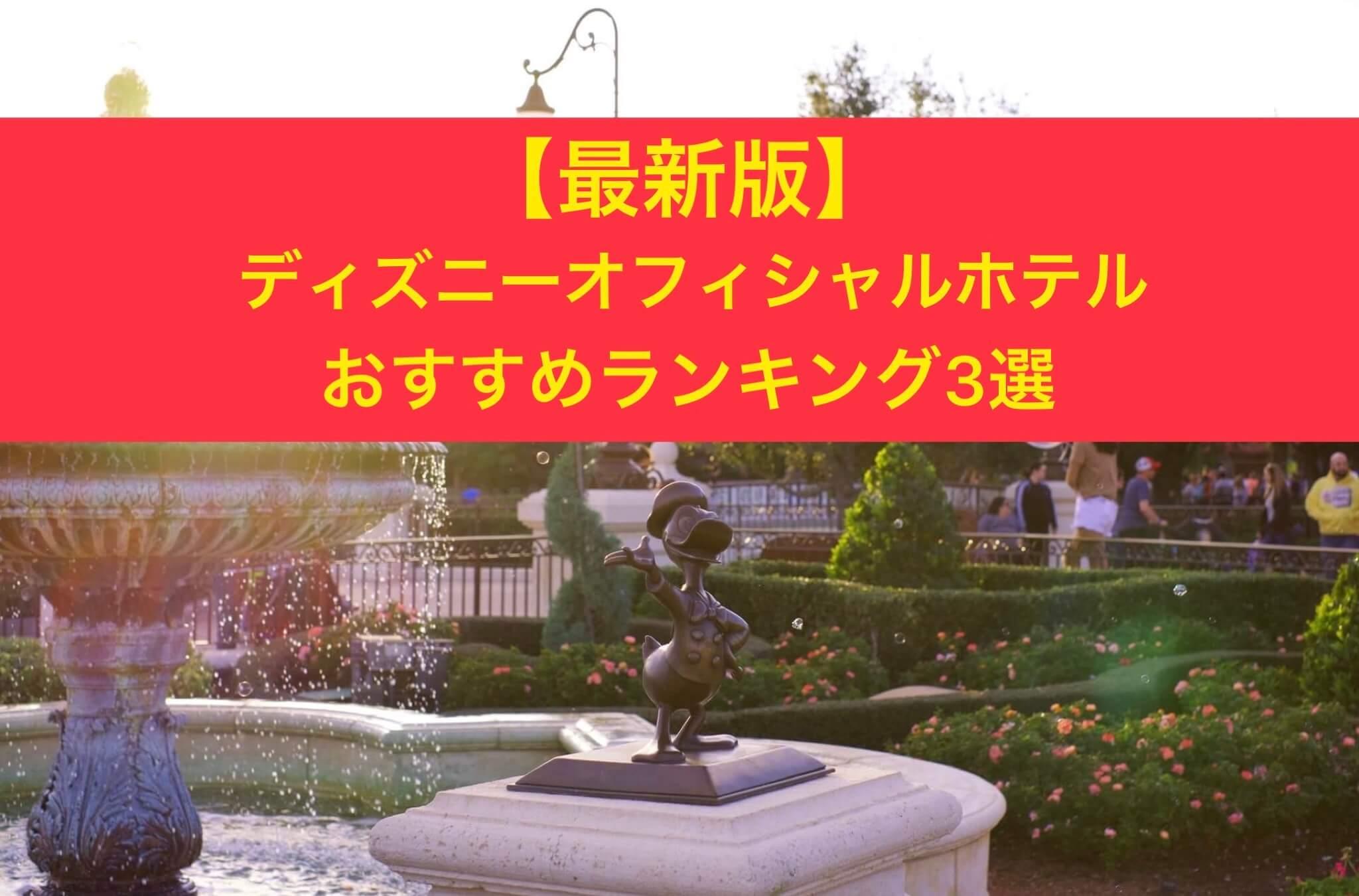 【最新版】ディズニーオフィシャルホテルおすすめランキング【初めて泊まる方向け】